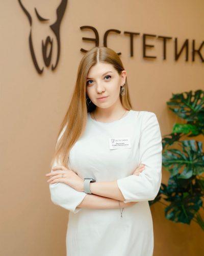 Стоматолог Милованова Софья Валерьевна